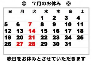 お休み_01