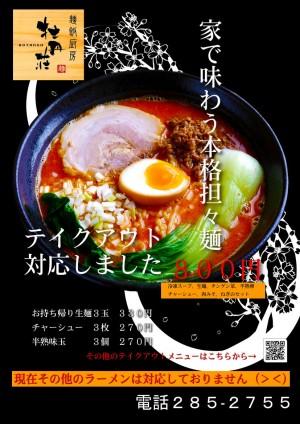 担々麺テイクアウト